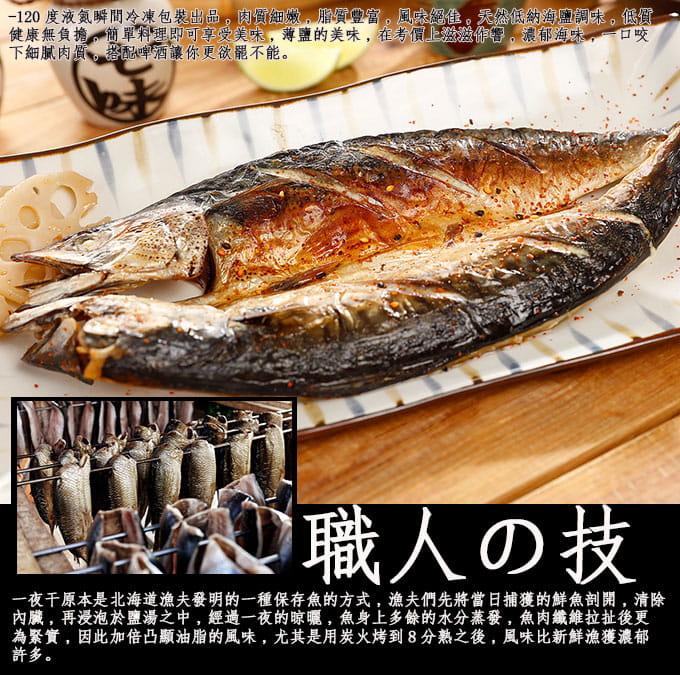 【海之金】正挪威XXL鯖魚一夜干(380g/尾) 4