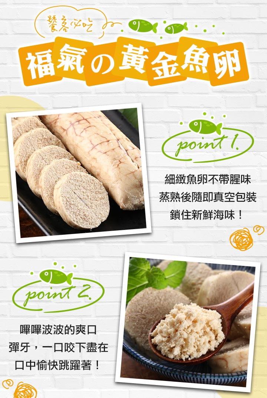 【愛上美味】福氣蒸魚卵(180g±10%/包) 2