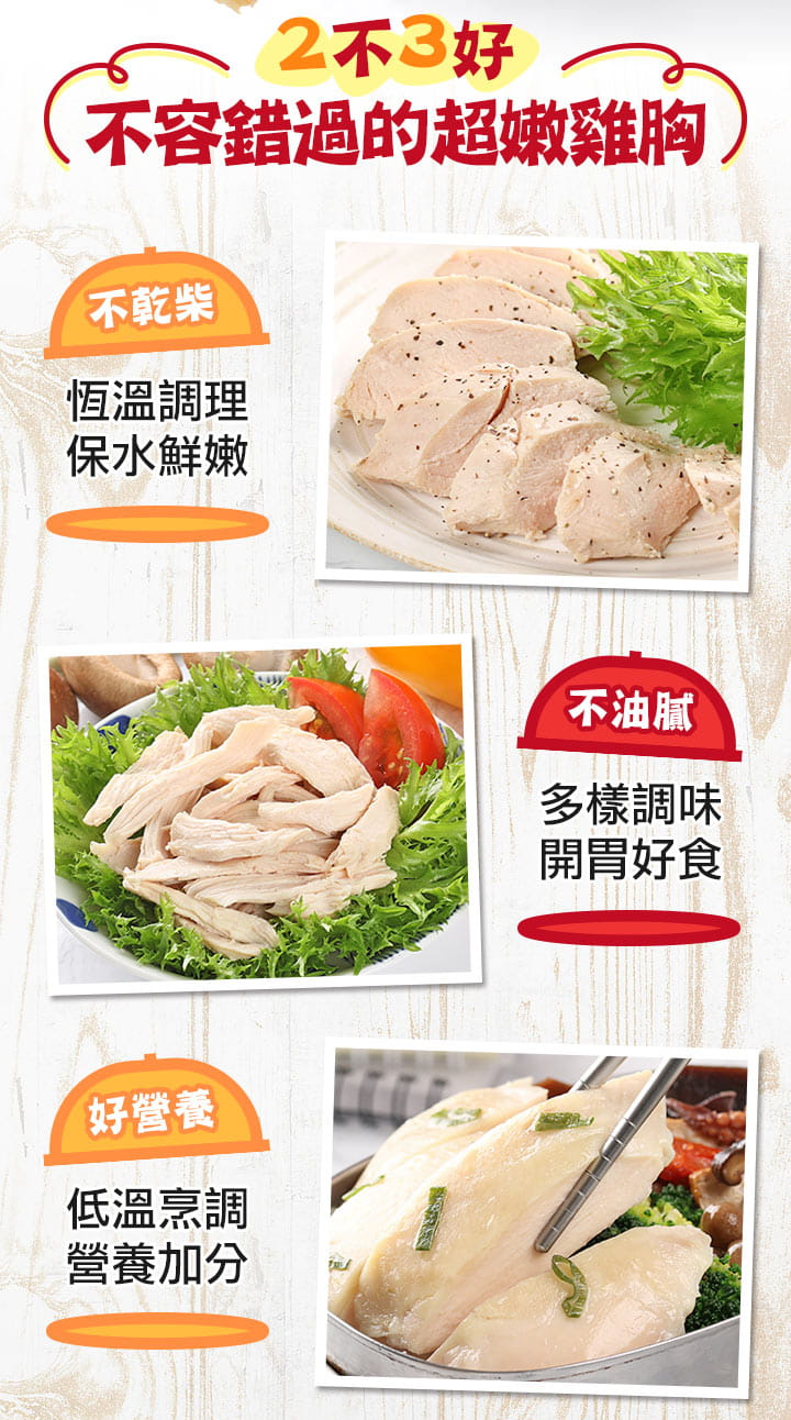 【愛上美味】輕食舒肥雞胸多口味(任選組) 2