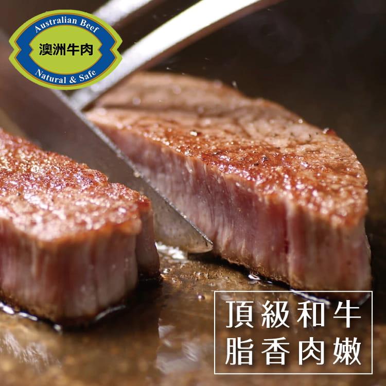 欣明◆澳洲日本種M9厚切老饕和牛沙朗(280g/1片) 4