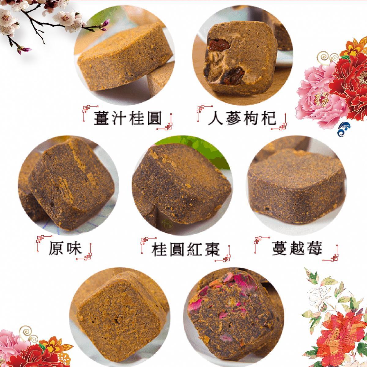 【台灣上青】養生黑糖塊系列 (七種口味任選) 1