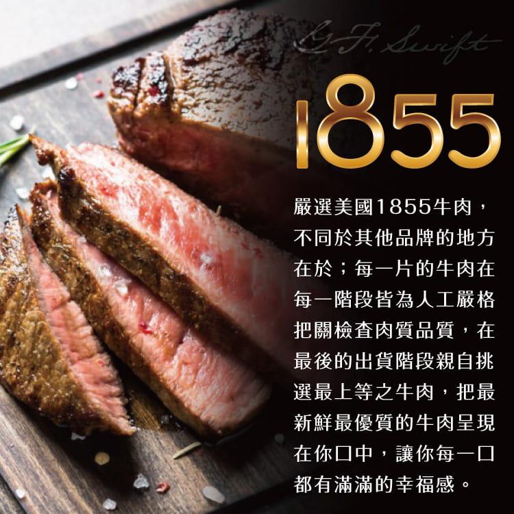欣明◆美國1855黑安格斯熟成極鮮嫩肩牛排(120g/1片) 4