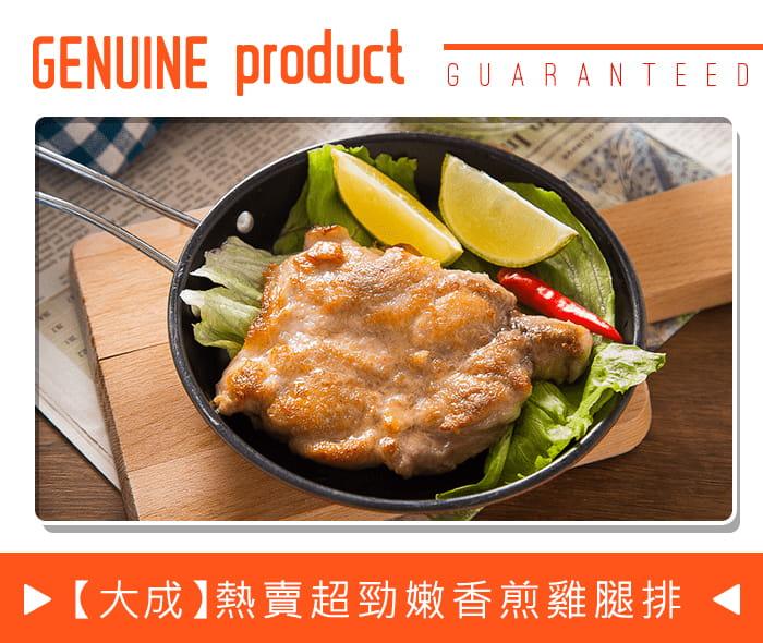 【大成】香煎雞腿排(150g/片) 0
