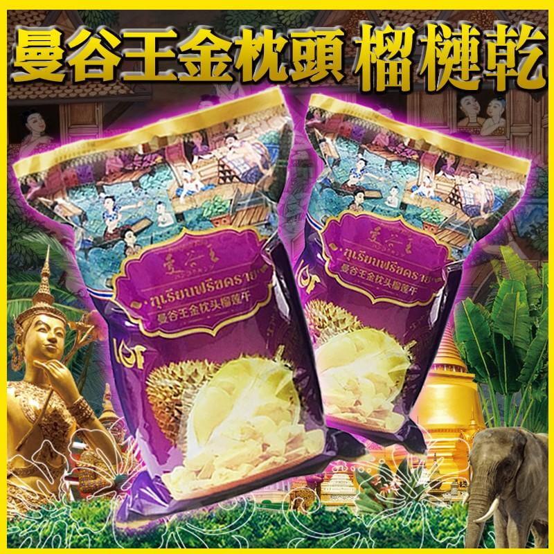 100%曼谷王金枕頭榴槤乾(1袋/6小包) 0