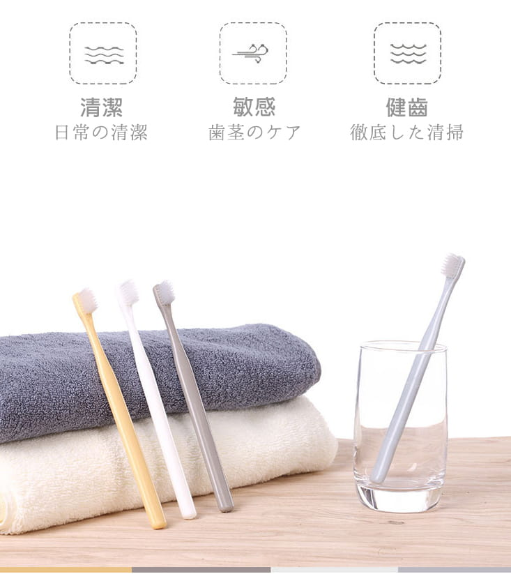 【TengYue】日本熱銷軟毛牙刷(1入4支/兩款刷頭) 7
