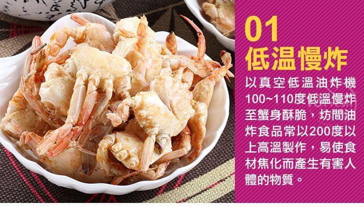 【愛上美味】超好吃卡拉蟹 2