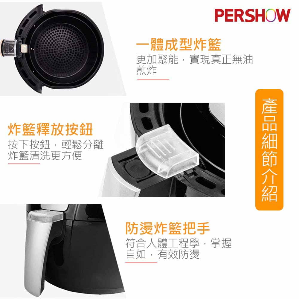 PERSHOW高檔液晶觸控氣炸鍋5.2L 6