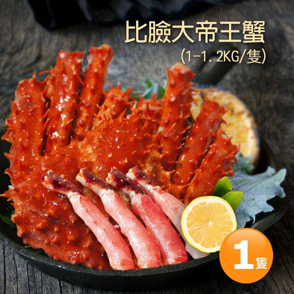 【築地一番鮮】比臉大急凍智利帝王蟹(1-1.2KG/隻) 0
