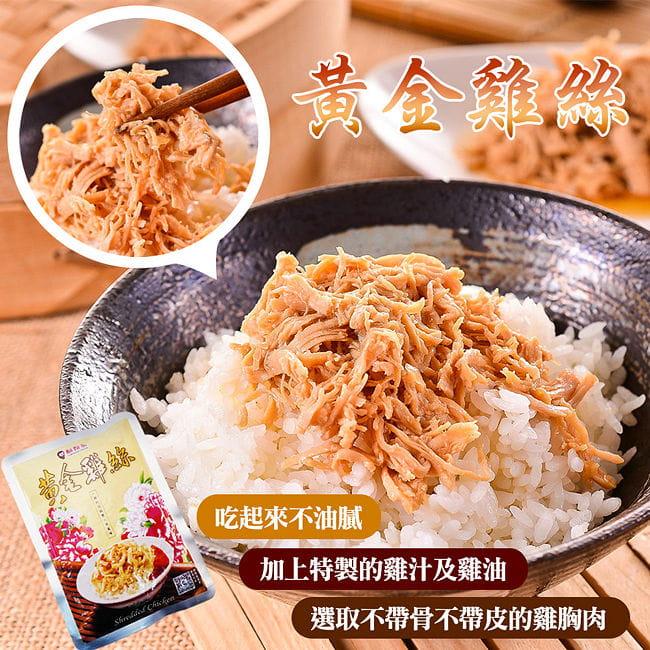 【鬍鬚張】黃金粹魯(252g/包)/黃金雞絲(300g/包) 3