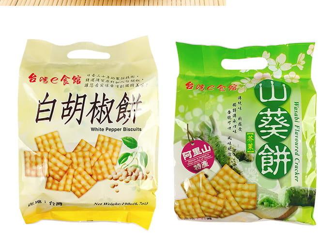 台灣e食館胡椒餅  0