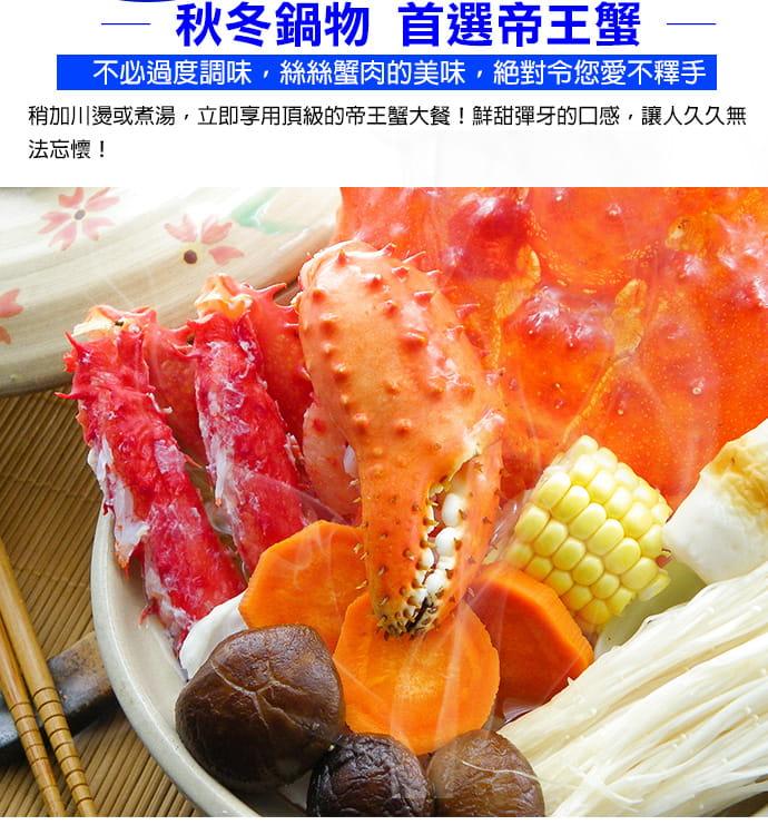 【百匯集】大規格智利熟凍帝王蟹 1300g±10%/隻 3