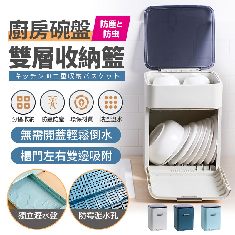 日本無印雙層碗盤瀝水架 0