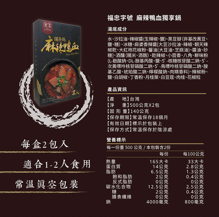 【福忠字號】超人氣麻辣鴨血(2入/盒) 2