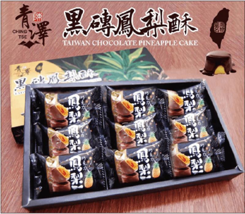 青澤伴手禮/黑磚鳳梨酥(附紙袋) 0