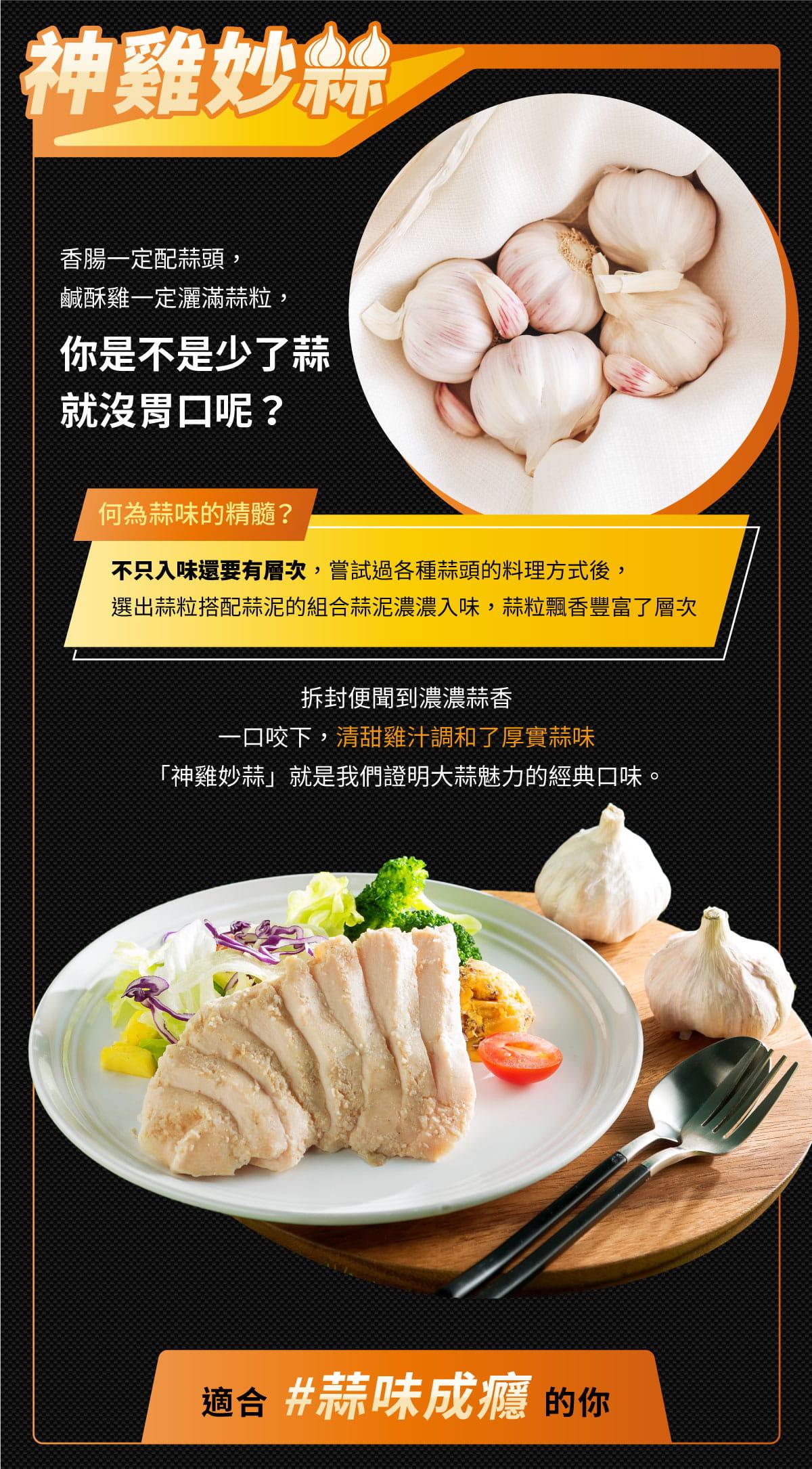 UP運動吃沙拉舒肥雞胸肉即食包 4