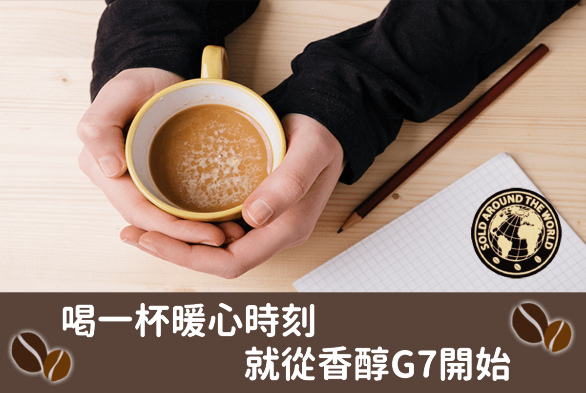 越南G7三合一咖啡(16g*50入)/袋 5