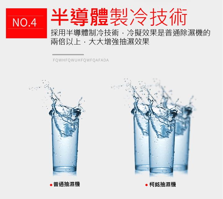 智慧升級降噪防霉除味除濕機 10