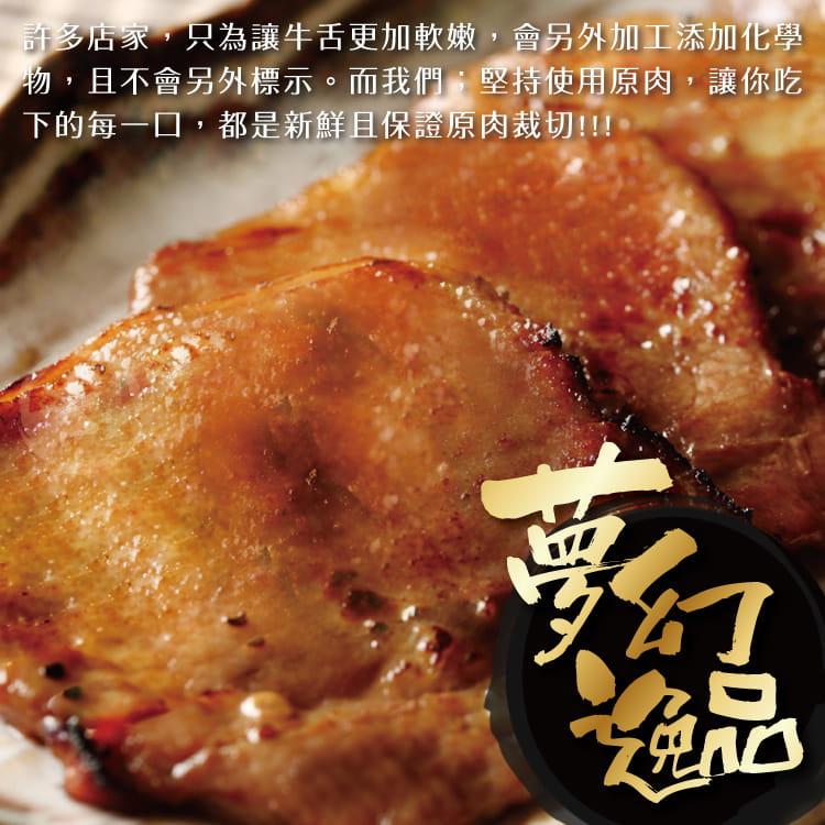 欣明◆頂級老饕鮮脆燒烤牛舌片(200g/1盒) 2