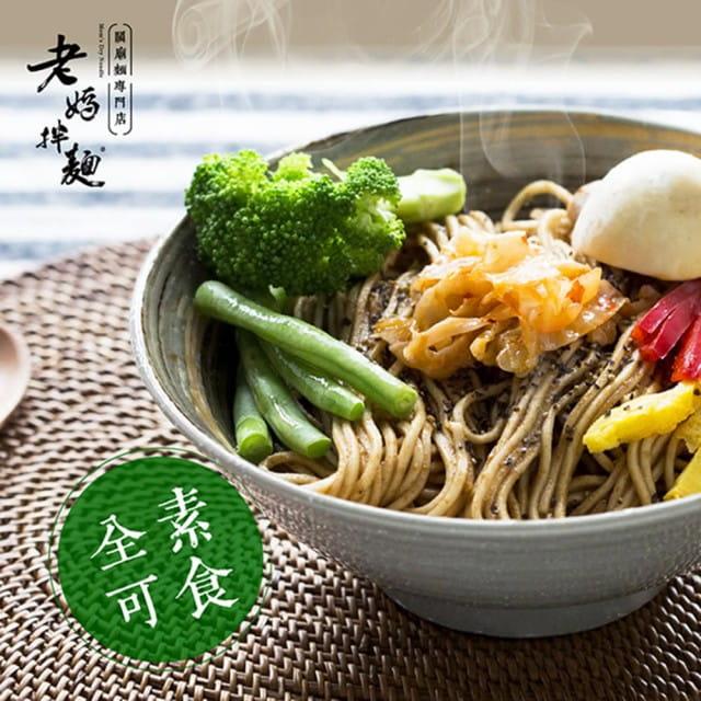 【老媽拌麵】A-Lin最愛拌麵 六種口味任選(4包/入) 3