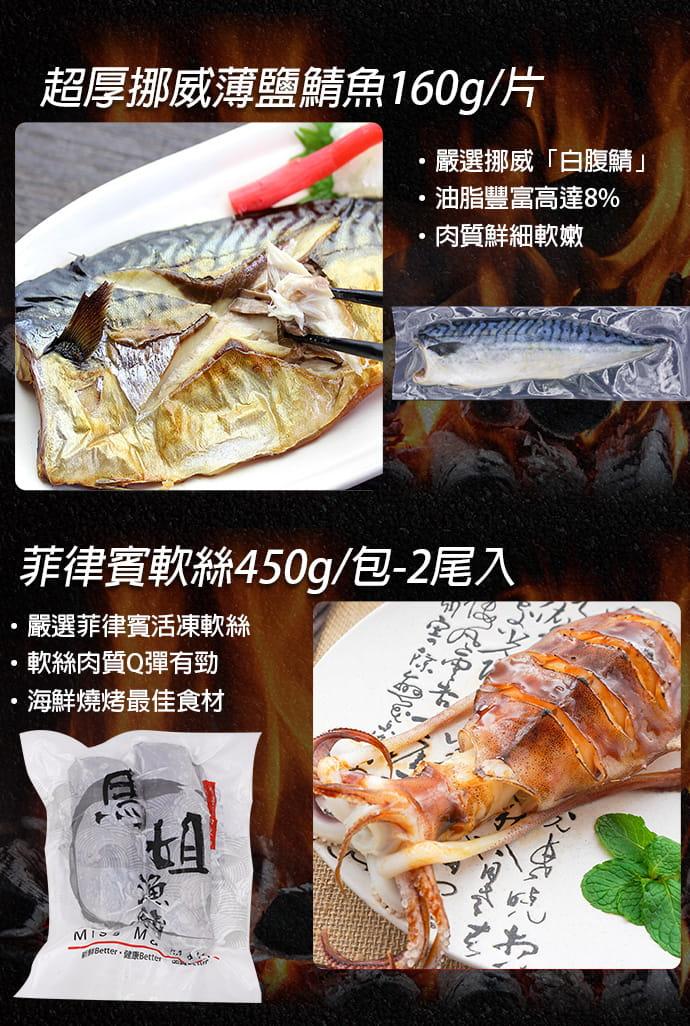 【百匯集】烤肉食材-澎派海陸12件烤肉組 5