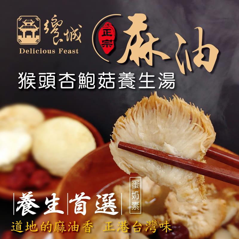 饗城麻油猴頭杏鮑菇 0