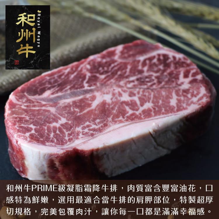 欣明◆美國和州牛超厚切PRIME熟成凝脂霜降牛排(300g) 2