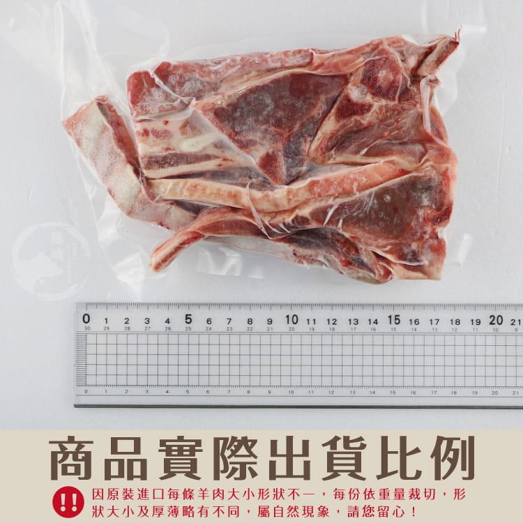 欣明◆帶骨羊小排頭尾邊(300g/1包 8