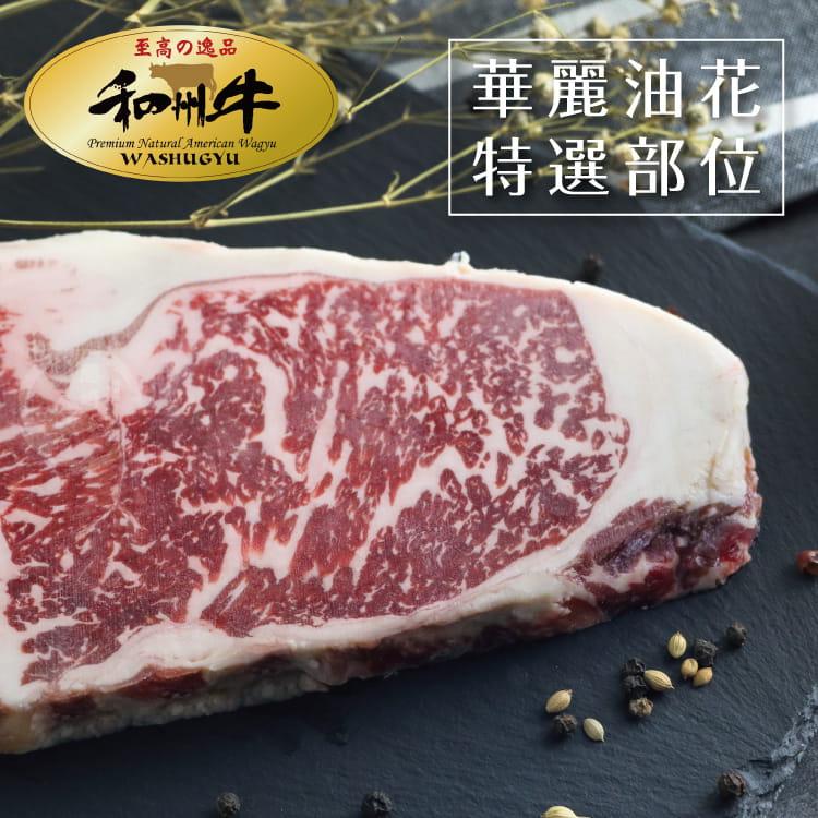 欣明◆美國日本種和州牛9+霜降紐約克牛排(230g/1片) 2