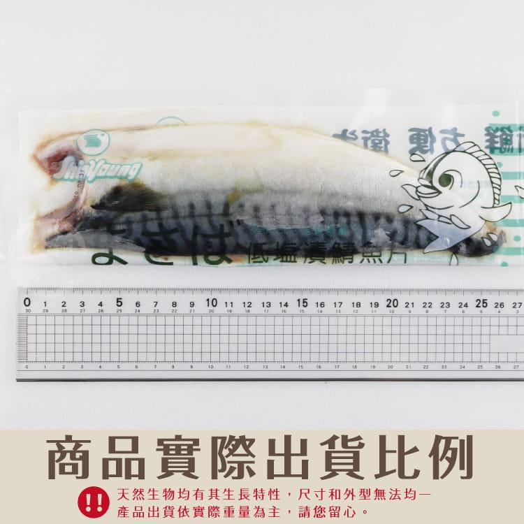 欣明◆挪威薄鹽鯖魚切片(150g/1片) 8