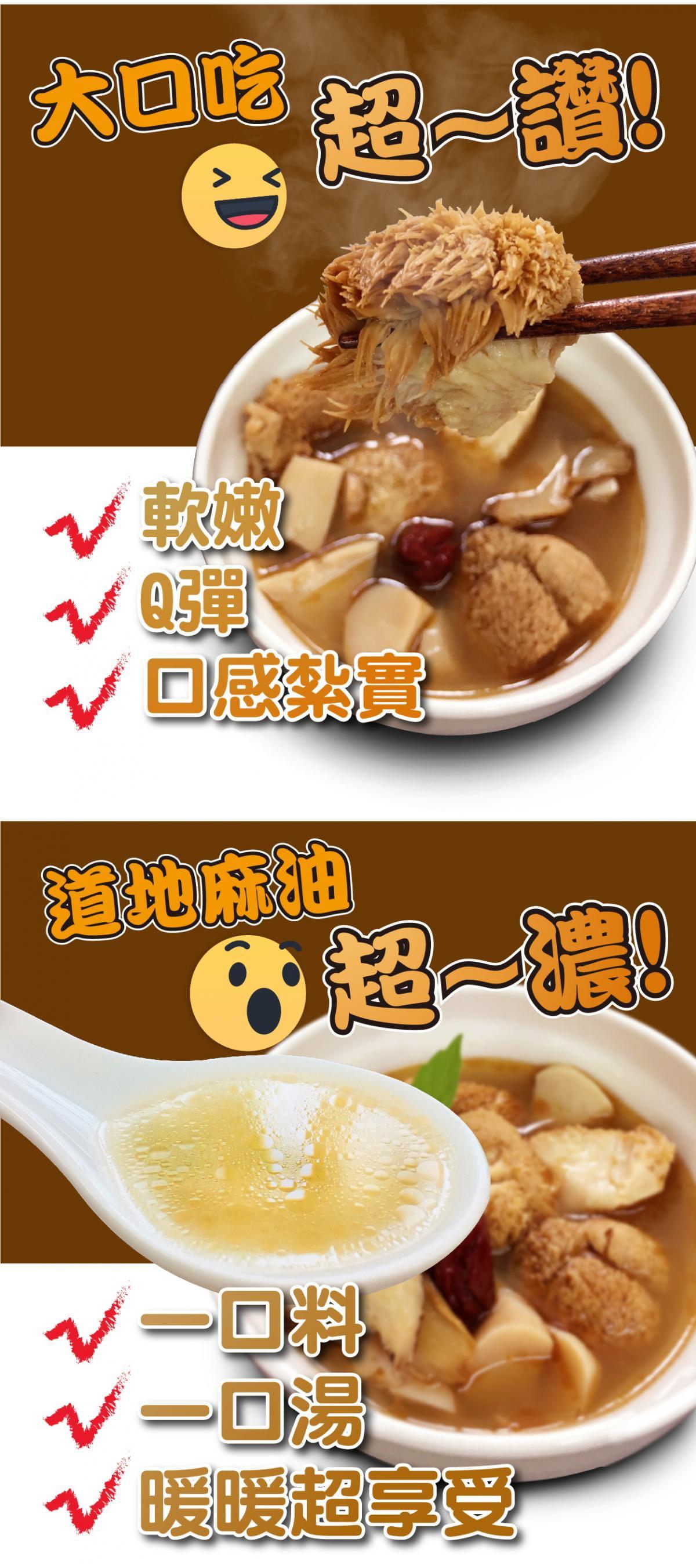 饗城麻油猴頭杏鮑菇 3