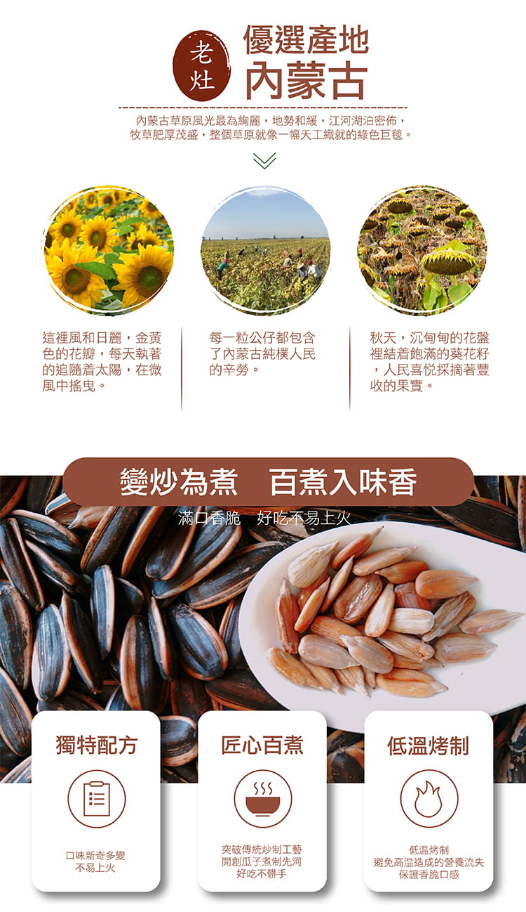 【味覺生機】老灶水煮瓜子(400g)  口味任選 2