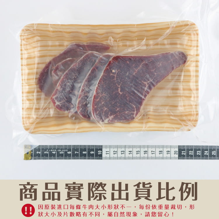 欣明◆澳洲安格斯藍鑽菲力厚切燒肉(200g/1包) 8