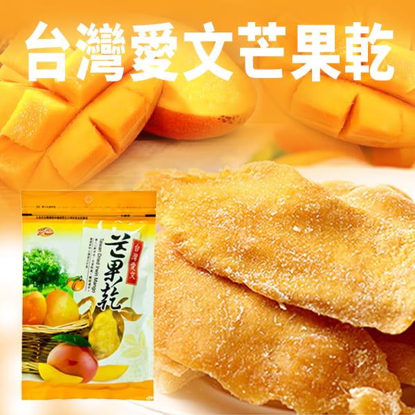 【SSY】台灣愛文芒果乾(130g/包) 0
