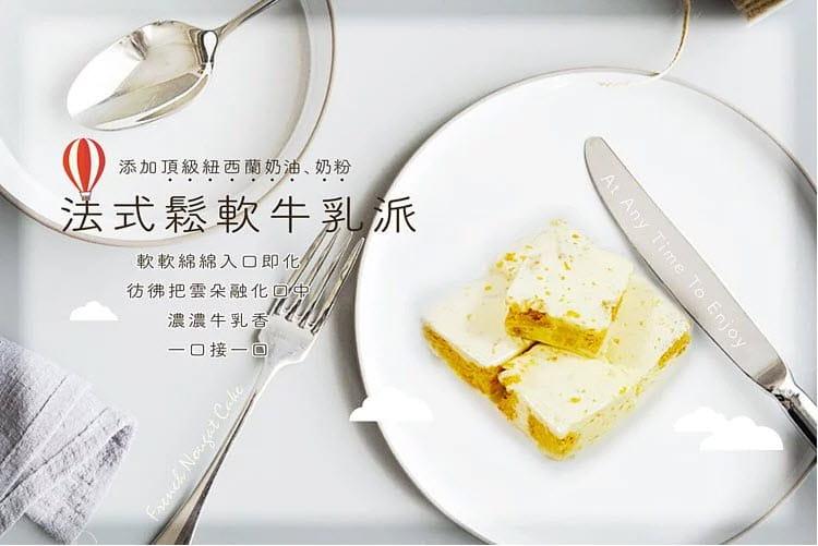 大頭叔叔鹹蛋黃牛乳派(禮盒裝144g) 4