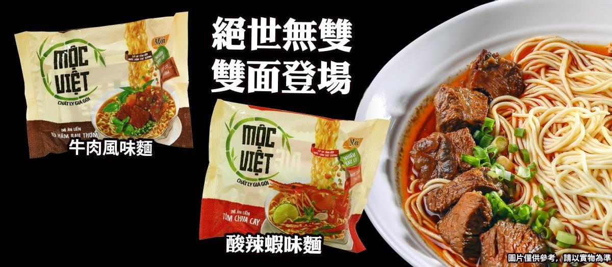 MOCVIET牛肉味麵 (75g/包) 1