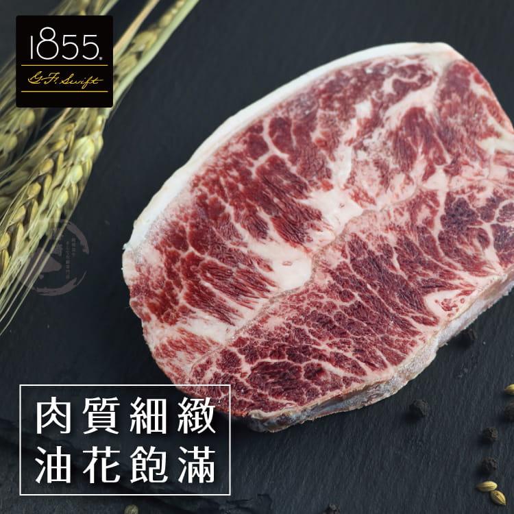 欣明◆美國1855黑安格斯厚切霜降嫩肩牛排(160g/1片) 2