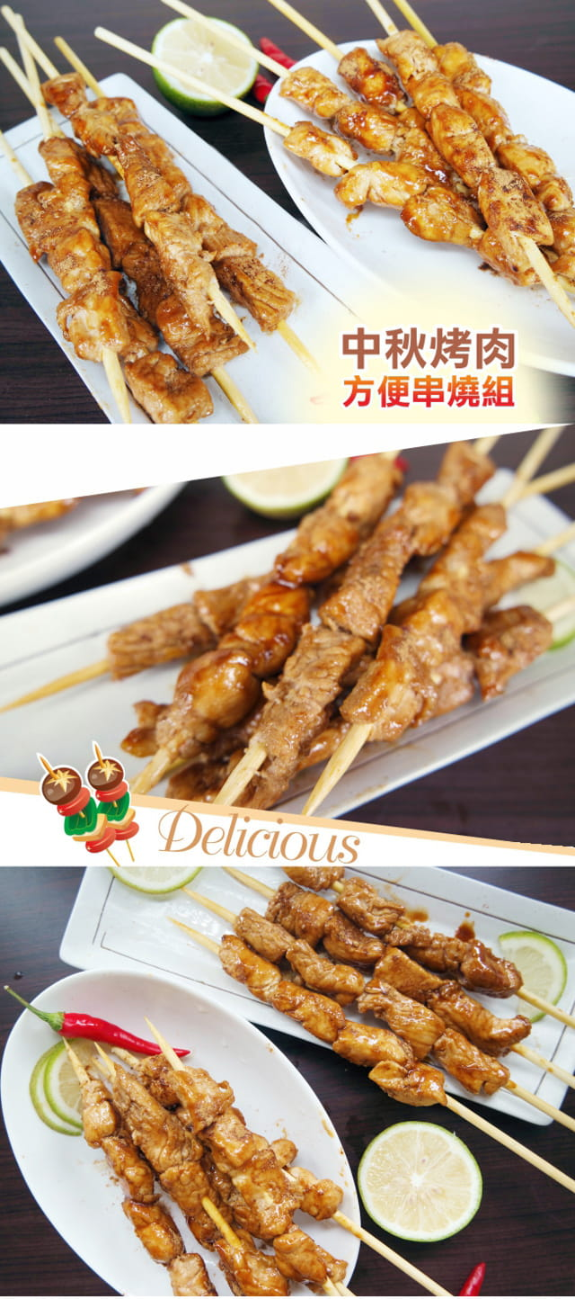 【賣魚的家】肉串大進擊(豬肉串、雞肉串、牛肉串) 3