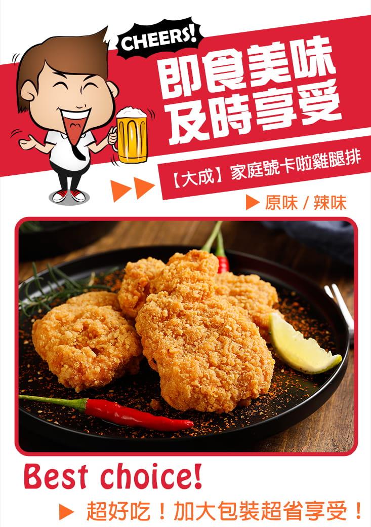 【大成】卡啦雞腿排(120g*10片/包) 0
