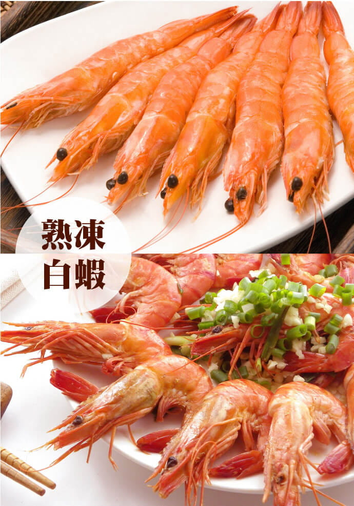 【百匯集】頂級鮮甜美味熟白蝦(實重)250g±10%/盒 3