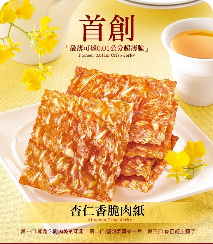 【快車肉乾】超薄香脆肉紙(60g/包) 1