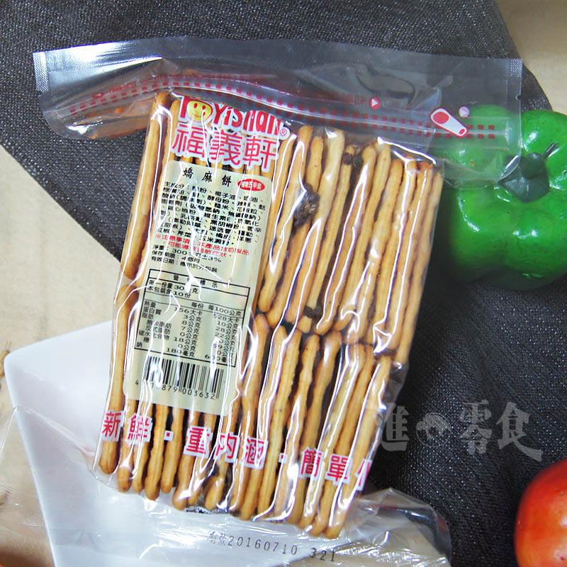 福義軒蘇打餅 2