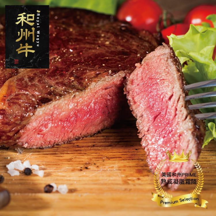 欣明◆美國和州牛超厚切PRIME熟成凝脂霜降牛排(300g) 0