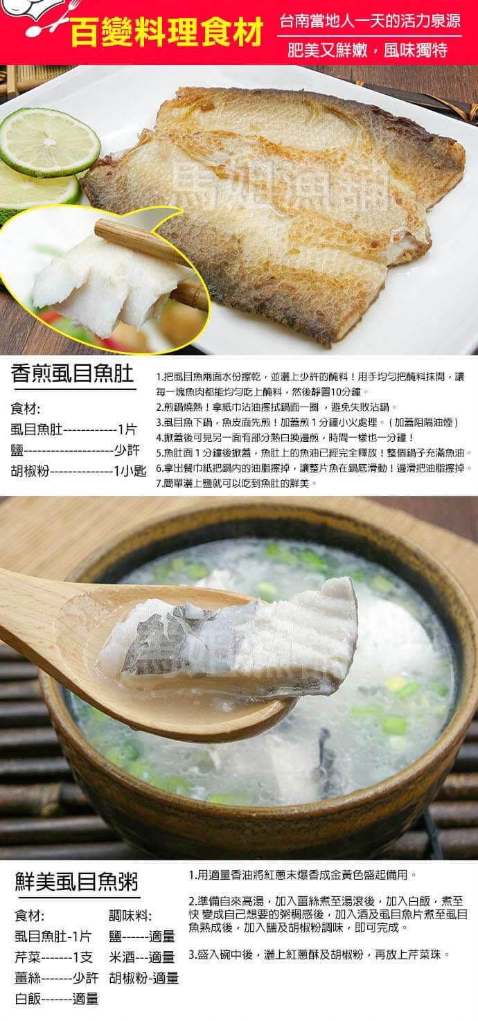 【百匯集】大規格去刺虱目魚肚(實重)195g±10%/片 3