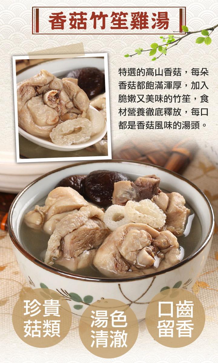 【愛上美味】小資獨享精燉雞湯任選組 5