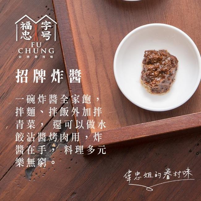 (活動)【福忠字號】萬用醬料三件組(招牌/香蔥/菇菇) 1