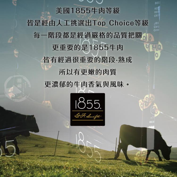 欣明◆美國1855黑安格斯厚切霜降嫩肩牛排(160g/1片) 5