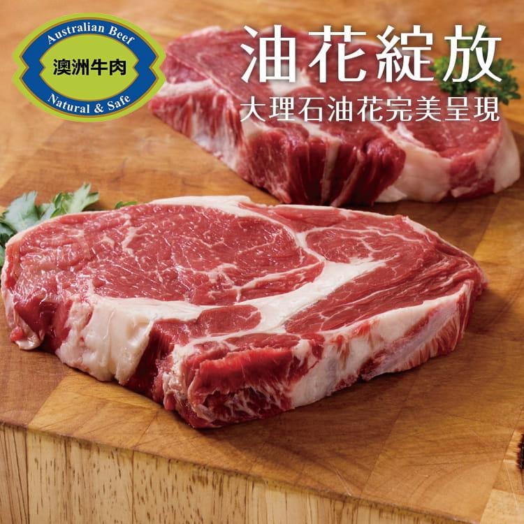 欣明◆澳洲安格斯濕式熟成肋眼牛排(200g/1片) 2