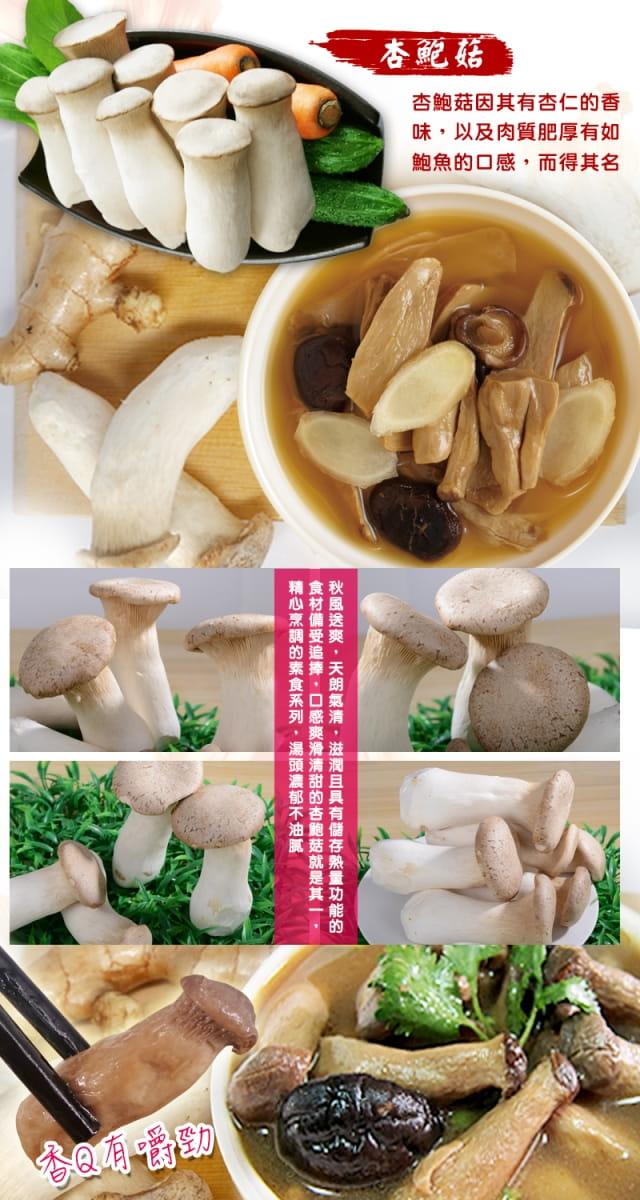 【老爸ㄟ廚房】宮廷素食-麻油猴頭菇系列 4