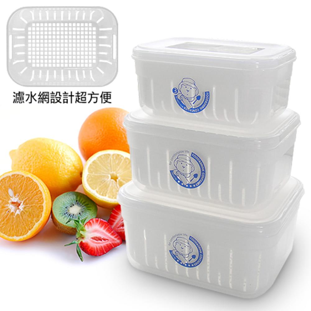 《真心良品》甜媽媽二用濾水保鮮盒3入組 0
