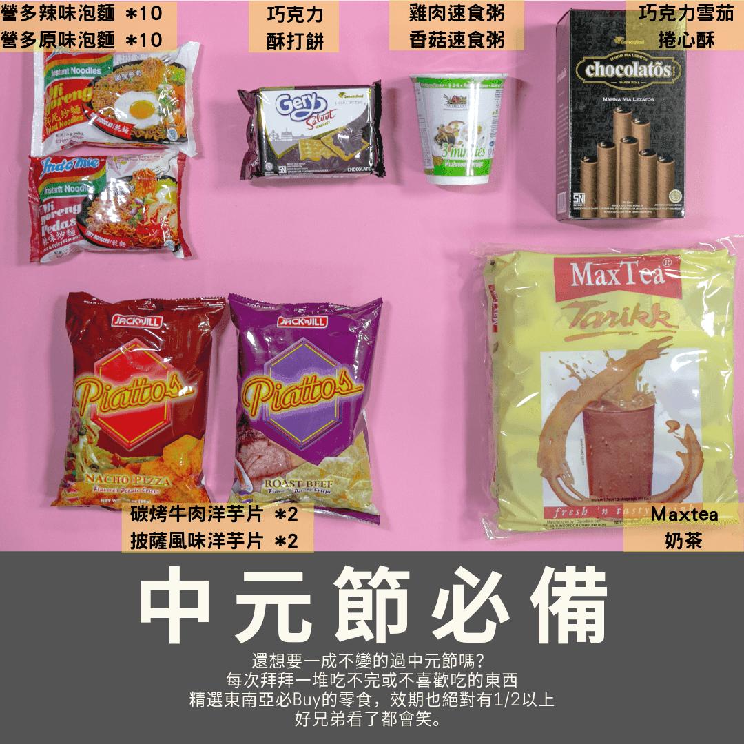 東南亞中元零食超值組 13